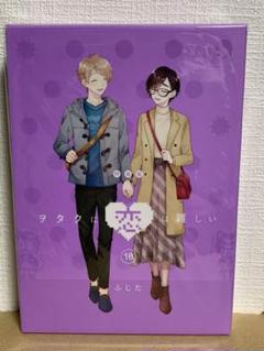 "Thumbnail of ""ヲタクに恋は難しい 10 特装版"""