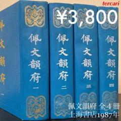 """Thumbnail of """"佩文韻府    上海書店 1987年 全4冊"""""""
