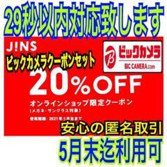 "Thumbnail of ""JINS 20%OFF チケット 5月31日迄 ビックカメラクーポン付"""
