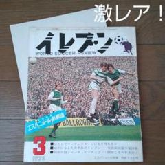 "Thumbnail of ""【貴重】イレブン 1973年 3月号 エスパニョール特集 ポスター付き 昭和"""