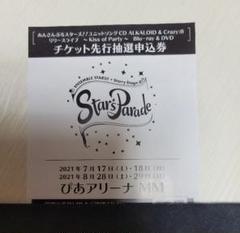 "Thumbnail of ""あんスタ  スタステ  シリアル  チケット先行抽選申込券"""