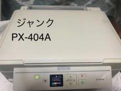 """Thumbnail of """"ジャンクEPSON PX-404A"""""""