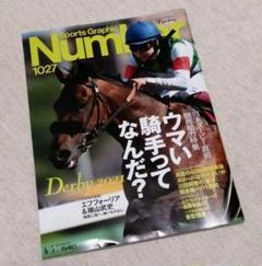 """Thumbnail of """"Number 1027 ウマい騎手ってなんだ?"""""""