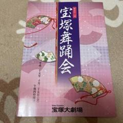 """Thumbnail of """"宝塚舞踊会 プログラム"""""""