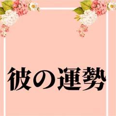 "Thumbnail of ""□彼の運勢を生年月日で鑑定"""