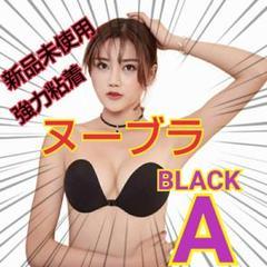 """Thumbnail of """"新品未使用 ヌーブラ 3.5cm 立体パッド  強力粘着 ブラック"""""""