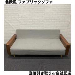 """Thumbnail of """"ソファ 2.5人掛け ファブリックソファ モダン 北欧 風"""""""