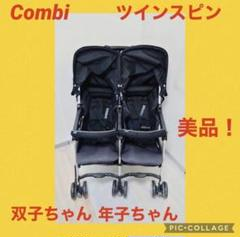 "Thumbnail of ""【美品!】Combi コンビ ベビーカー ツインスピン 双子 年子 2人乗り"""