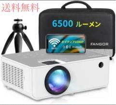 "Thumbnail of ""プロジェクター 6500ルーメン スマホミラーリング可能 Bluetooth対応"""