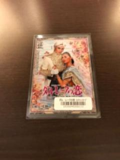 """Thumbnail of """"月組ダルレークの恋 コレクションカード"""""""