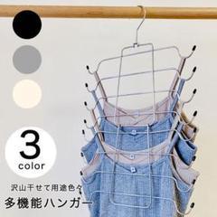 "Thumbnail of ""多機能ハンガー 省スペースハンガー 洗濯物 衣類 ハンガー おしゃれ"""