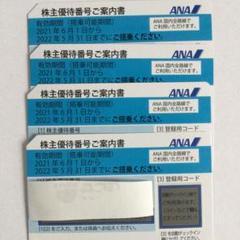 "Thumbnail of ""全日空 ANA株主優待券 4枚"""