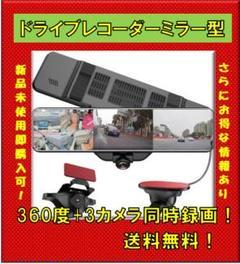 "Thumbnail of ""ドライブレコーダー ミラー型 全周囲 360度録画+3カメラ同時録画"""