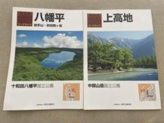 """Thumbnail of """"国立公園ガイドブック 八幡平 上高地"""""""