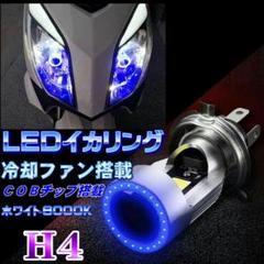 "Thumbnail of ""バイク用 LEDヘッドライト イカリング搭載 冷却ファン搭載 高輝度2個②"""