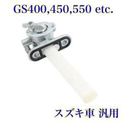 "Thumbnail of ""スズキ 燃料コック GS400 GS450 GS550 GS1100 汎用 19"""