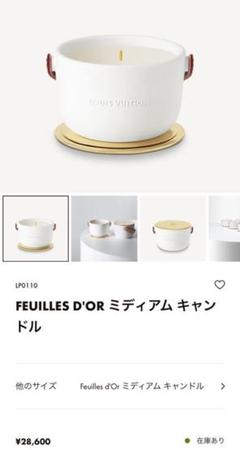 """Thumbnail of """"ルイヴィトンFEUILLES D'OR ミディアム キャンドル"""""""