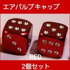 """Thumbnail of """"エアバルブキャップ  RED"""""""