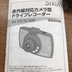 """Thumbnail of """"到着後すぐ使える!DIXIA赤外線対応カメラ型ドライブレコーダーDX-NCM30"""""""