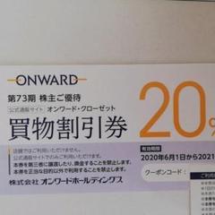 "Thumbnail of ""オンワードクローゼット 20%off優待券"""