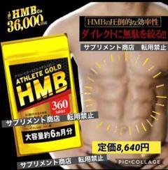 "Thumbnail of ""激安 定価8640円 大容量 高吸収HMBサプリ 180日分360錠"""