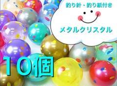 """Thumbnail of """"ヨーヨー釣り 日本製 10個 メタルクリスタル おうち縁日 夏祭り 水遊び"""""""