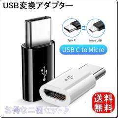 """Thumbnail of """"USBタイプC 変換 コネクタ アダプター マイクロ Micro USB 充電"""""""