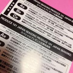 "Thumbnail of ""日プ2 produce 101 japan2 シリアルナンバー 2枚"""