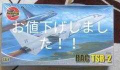 "Thumbnail of ""エアフィックス 1/72 BAC TSR-2 プラモデル"""