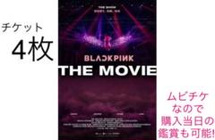 "Thumbnail of ""映画 BLACKPINK THE MOVIE 前売り券 4枚"""
