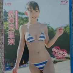 "Thumbnail of ""長澤茉里奈/アイドルワン 長澤茉里奈「まりちゅうに夢中」blu-ray"""