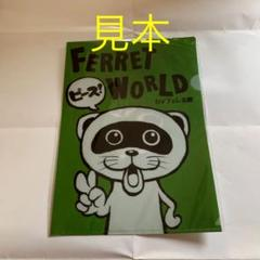 """Thumbnail of """"レア フェレット クリアファイル"""""""