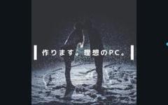"""Thumbnail of """"動画編集 生放送⭐︎自作PC製作☆ゲーミングPCのオーダーメイド☆20万円コース"""""""
