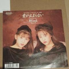 "Thumbnail of ""wink   愛が止まらない  シングル EP"""