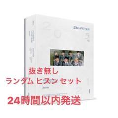 "Thumbnail of ""ENHYPEN シーグリ 2021 セット ヒスン"""