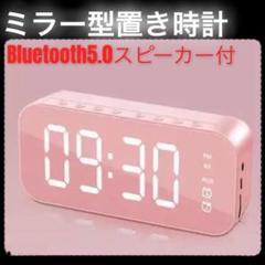 """Thumbnail of """"ミラー 目覚まし時計 デジタル 置き時計 スピーカー USB給電 桃"""""""
