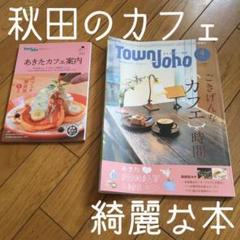 """Thumbnail of """"秋田県内のカフェ巡りを楽しむ人のための案内の本 2冊 営業時間や駐車場などの情報"""""""