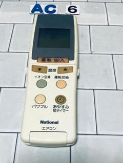 """Thumbnail of """"ナショナルエアコンリモコンA75C2143"""""""