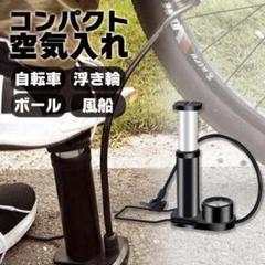 "Thumbnail of ""空気入れ 自転車 黒 バイク コンパクト 携帯 ポンプ 仏式 米式 圧力計"""