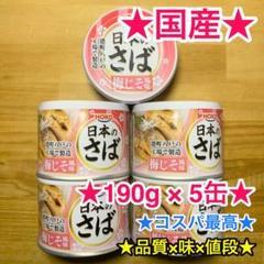 "Thumbnail of ""★国産★HOKO 日本のさば 梅じそ風味 缶詰 190g 5個 鯖缶 サバ 宝幸"""