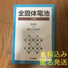 "Thumbnail of ""全固体電池入門"""