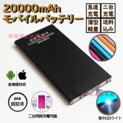 "Thumbnail of ""20000mAh モバイルバッテリー ・軽量 極薄 ブラック"""