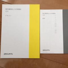 "Thumbnail of ""関西南関私大対策講座スタディサプリ テキスト 古文高3"""