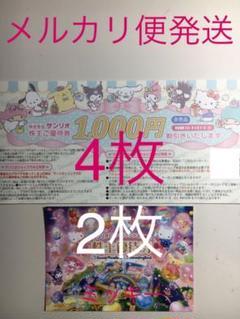 "Thumbnail of ""サンリオ ピューロランド ハーモニーランド 株主優待券 2枚 千円割引券 4枚"""