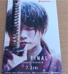 "Thumbnail of ""るろうに剣心映画ムビチケ THE FINAL"""