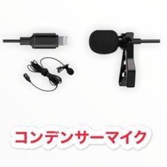 "Thumbnail of ""コンデンサーマイク iPhone Aplle対応 インスタ 配信 ♪  ;"""