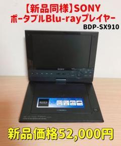 "Thumbnail of ""【新品同様】SONY ポータブルBlu-rayプレイヤー BDP-SX910"""