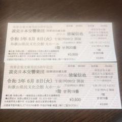 "Thumbnail of ""清塚信也 和歌山県民文化会館 令和3年6月8日火曜 ペアチケット"""