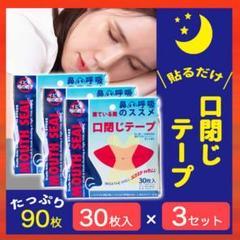 "Thumbnail of ""お得! 口閉じテープ いびき 防止 90枚 鼻孔拡張 快適 睡眠 鼻呼吸"""