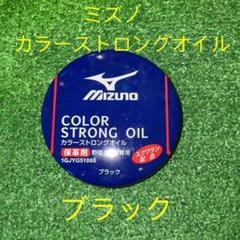 "Thumbnail of ""ミズノ カラーストロングオイル 1GJYG51000 ブラック"""